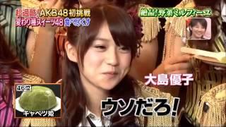 I Hate Matcha 大島優子「抹茶嫌いなんだよ♥」 大島優子 検索動画 29