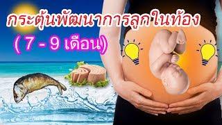 ตั้งครรภ์ 7-9 เดือน : กระตุ้นพัฒนาการลูกในท้อง 7-9 เดือน | พัฒนาการทารกในครรภ์ | คนท้อง Everything