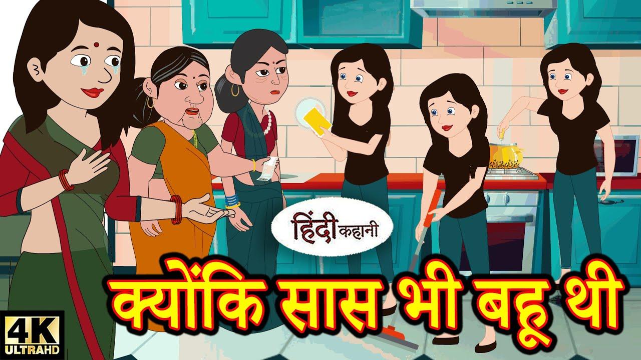 Kahani क्योंकि सास भी बहू थी - Story in Hindi | Hindi Story | Moral Stories | Bedtime Stories | New