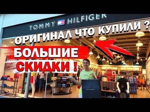 БРЕНДОВАЯ ОДЕЖДА В АНТАЛИИ с огромными скидками! Томми Хилфигер - что купили? - Турция