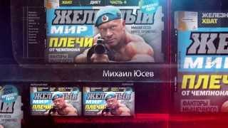 Анонс журнала ЖЕЛЕЗНЫЙ МИР №2/2014