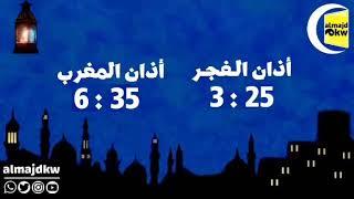 ■( إمساكية الخامس والعشرون من رمضان ).