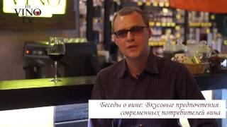 Вкусовые предпочтения современных потребителей вина — Даниил Замойский