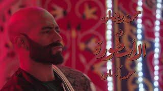 اغنية ابن دمى - اسماعيل الليثي - مسلسل الاسطورة - محمد رمضان