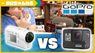 初ゴープロ! GoPro HERO 7 BLACK vs SONY FDR-X3000 | お父ちゃんねる