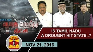 Aayutha Ezhuthu Neetchi 21-11-2016 Is Tamil Nadu a Drought hit state..? – Thanthi TV Show