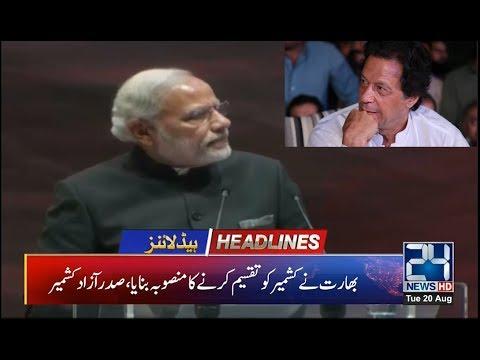 News Headlines | 4:00pm | 20 Aug 2019 | 24 News HD