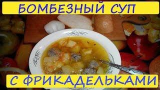 СУП С ФРИКАДЕЛЬКАМИ БОМбезный / Как Приготовить Суп с Фрикадельками Рецепт