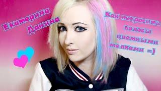 Как покрасить волосы пастельными мелками. Екатерина Данина.(Я Вконтакте https://vk.com/id34256452 Мелки для волос вы можете приобрести в моем магазине https://vk.com/shop_color Я в контакте..., 2014-11-13T18:00:32.000Z)