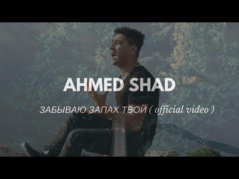 AhmedShad - забываю запах твой ( премьера клипа, 2018 ) indir
