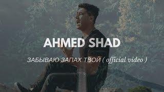 AhmedShad - забываю запах твой ( премьера клипа, 2018 )