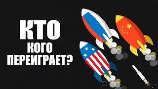 Ракетный пасьянс Китая, США и России