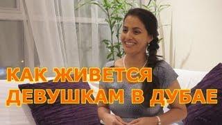 Как живется девушкам в Дубае?(Как живется девушкам в Дубае? Интервью с девушкой Миве, которая переехала из Туркменистана в Дубай весной..., 2013-08-09T10:53:59.000Z)