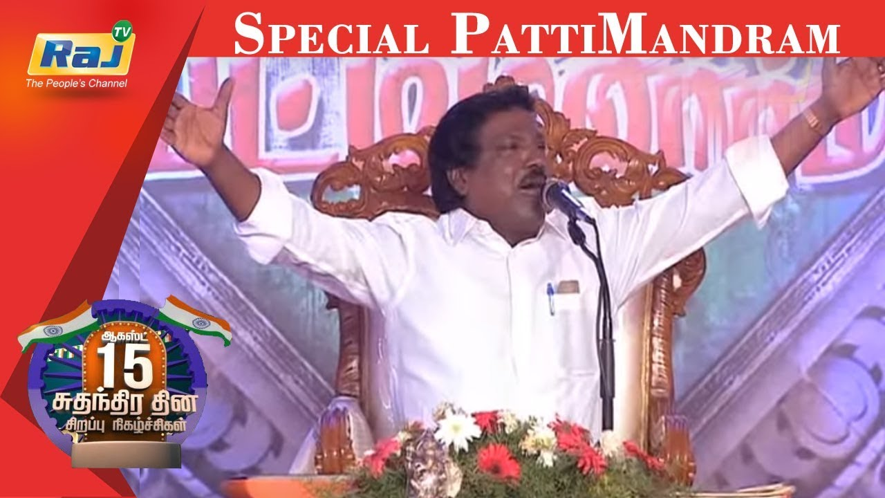 Download Independence day Special PattiMandram- RAJTV