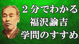 けっこう怖い福沢諭吉「学問のすすめ」(ナレーション:AI)