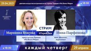 #ГеройДня с поэтом Инной Парфёновой. Стрим «На Благо Мира»