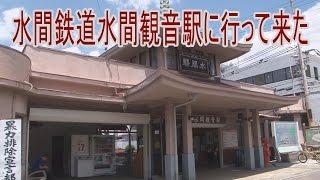 【駅に行って来た】水間鉄道水間観音駅は隣の駅が見える駅