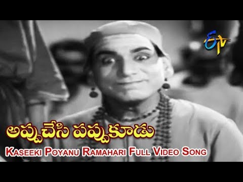 Kaseeki Poyanu Ramahari Full Video Song | Appu Chesi Pappu Koodu | NTR | Savitri | ETV Cinema