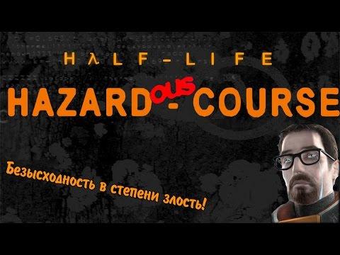 HL: Hazardous course 2 #1. Боль и ненависть.