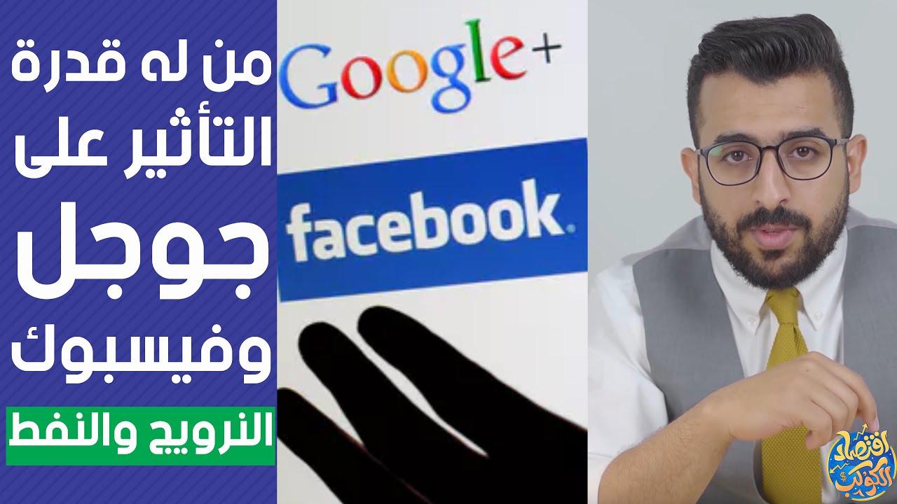 من له قدرة التأثير على جوجل وفيسبوك  النرويج والنفط والصندوق السيادي