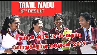 Tamilnadu HSC Result 2019 Official website and Details in Tamil | Govt Job Today