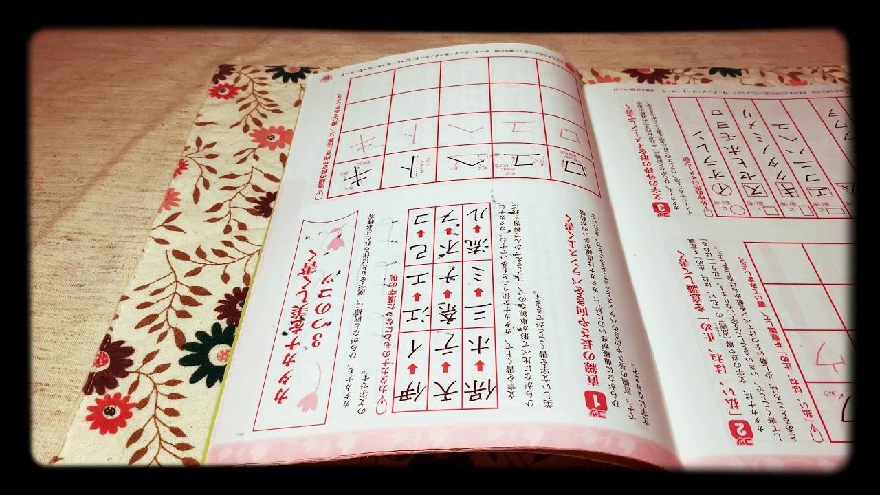 23 100均のペン字練習帳で萬年筆の美文字練習 - YouTube