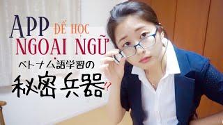 【便利!】ベトナム語学習の秘密兵器!?| HiNative