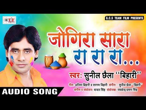 "Sunil Chhaila ""Bihari""(2018 ) लालू नितीश पर जोगीरा- Jogira Sara Ra Ra Ra - Bhojpuri Holi Songs 2018"