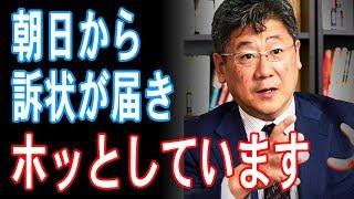 【日本の政経】小川榮太郎氏、朝日から訴状が届きホッとしています。民進党さんたちch thumbnail