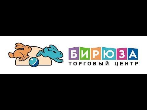 Вход ТЦ Бирюза Сочи Лазаревское
