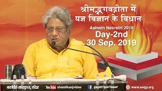 Ashwin Navratri Day - 02 Dsvv -30 Sep. 2019 | शारदीय नवरात्रि Shraddhey Dr. Pranav Pandya