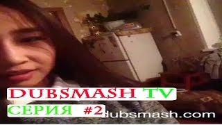 Приколы Dudsmash - Веселые подружки