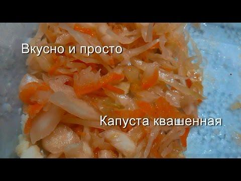 Рецепт квашеной капусты -
