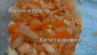 Вкусно и просто: Квашеная капуста домашняя. Пошаговый рецепт с фото и видео.(Рецепт приготовления Квашеной домашней капусты. Ингредиенты: Капуста – 3 кг. Морковь – 1 кг. Соль – 3 ст.л...., 2015-03-06T14:35:56.000Z)