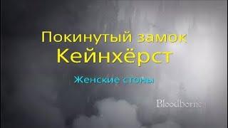 Bloodborne - Покинутый замок Кейнхёрст #2 (женские стоны)