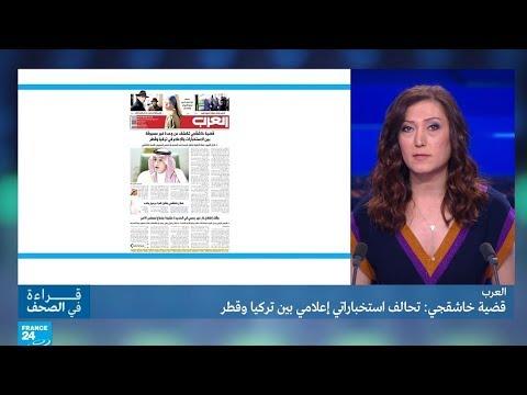 قضية خاشقجي: تحالف استخباراتي إعلامي بين تركيا وقطر!!  - نشر قبل 3 ساعة