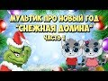 Мультфильм про Новый Год для детей Спасти рождество часть 1