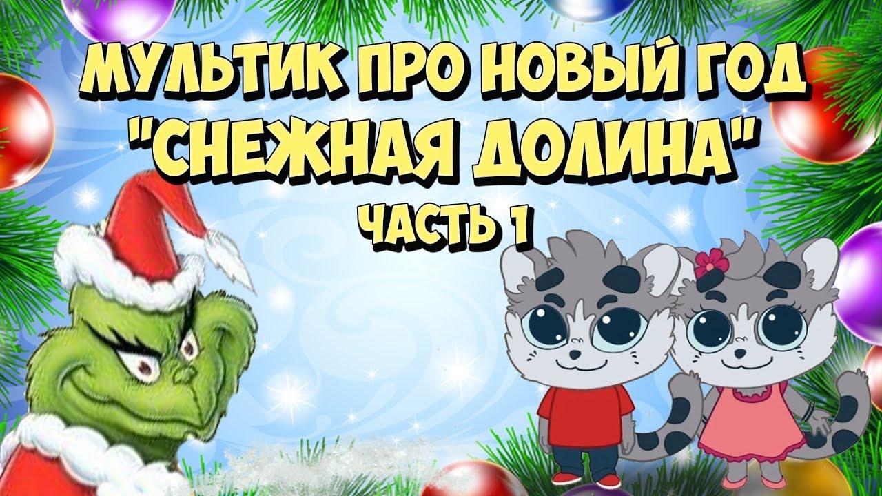 Мультфильм про Новый Год для детей Спасти рождество часть ...