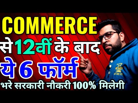 6 Easy Govt. Exam for Commerce Students || After 12 Govt. Exam with Commerce || Sbj Classes