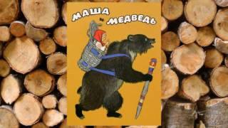 Русская народная сказка МАША И МЕДВЕДЬ. Читаем для малышей онлайн