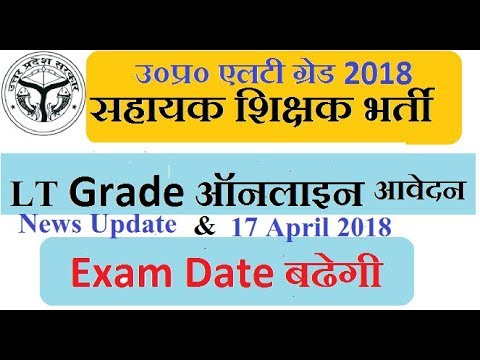 Exam date LT Garde and Online application  date to be extended 2018 II News updates II New date lt