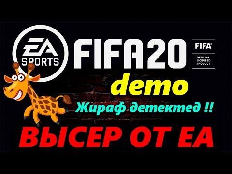 FIFA 2020 - ЭТО ВЫСЕР и ПОЗОР ВЕКА !!!  💥 ОБЗОР КАЛА 💥 EA SPORTS НЕ УВАЖАЕТ СВОИХ КЛИЕНТОВ!