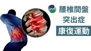 腰椎間盤突出居家運動簡單有效緩解腰腿痛   Easy Exercises for Bulging Disc & Sciatica