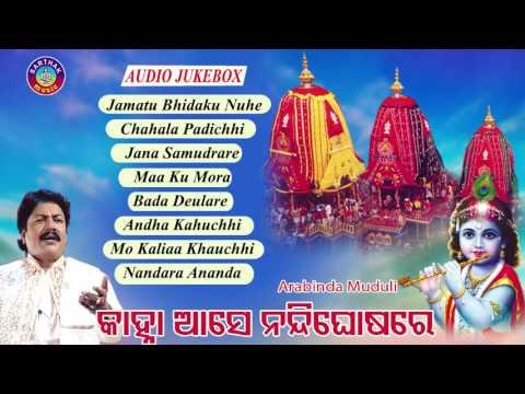KANHA AASE NANDIGHOSA RE Odia Jagannath Bhajans Full Audio Songs Juke Box   Arabinda Muduli
