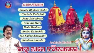KANHA AASE NANDIGHOSA RE Odia Jagannath Bhajans...