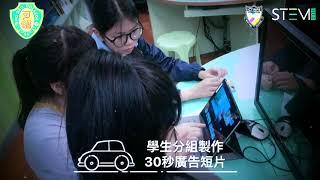Publication Date: 2021-05-24 | Video Title: KOL 30s Commercial Clip #中學組 -