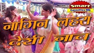 नागिन लहरा देशी नाच NAGIN LAHRA DESHI DANCE //