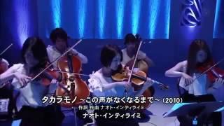 ナオト・インティライミ - タカラモノ〜この声がなくなるまで〜