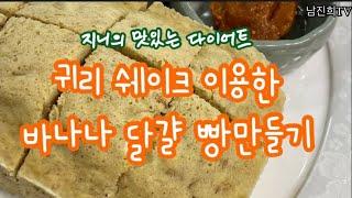 귀리쉐이크를 이용한 바나나 달걀 빵만들기 /지니의 맛있…
