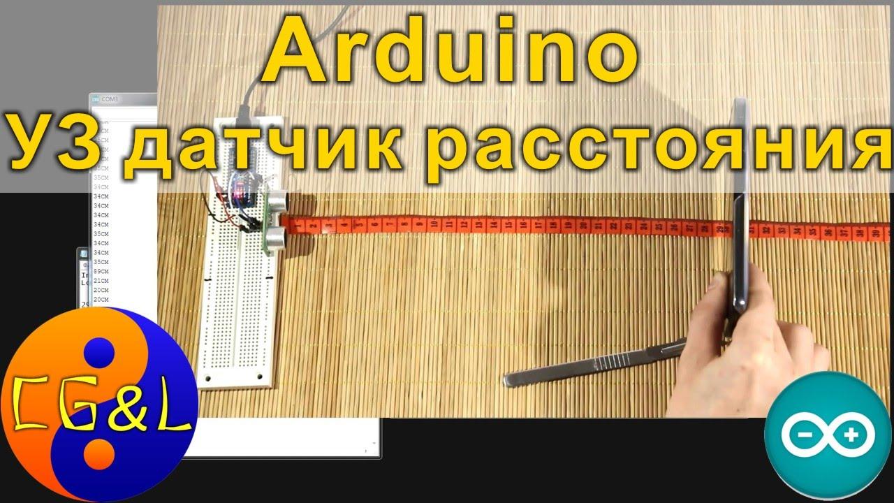 Arduino - Первые шаги 2, ультразвуковой дальномер